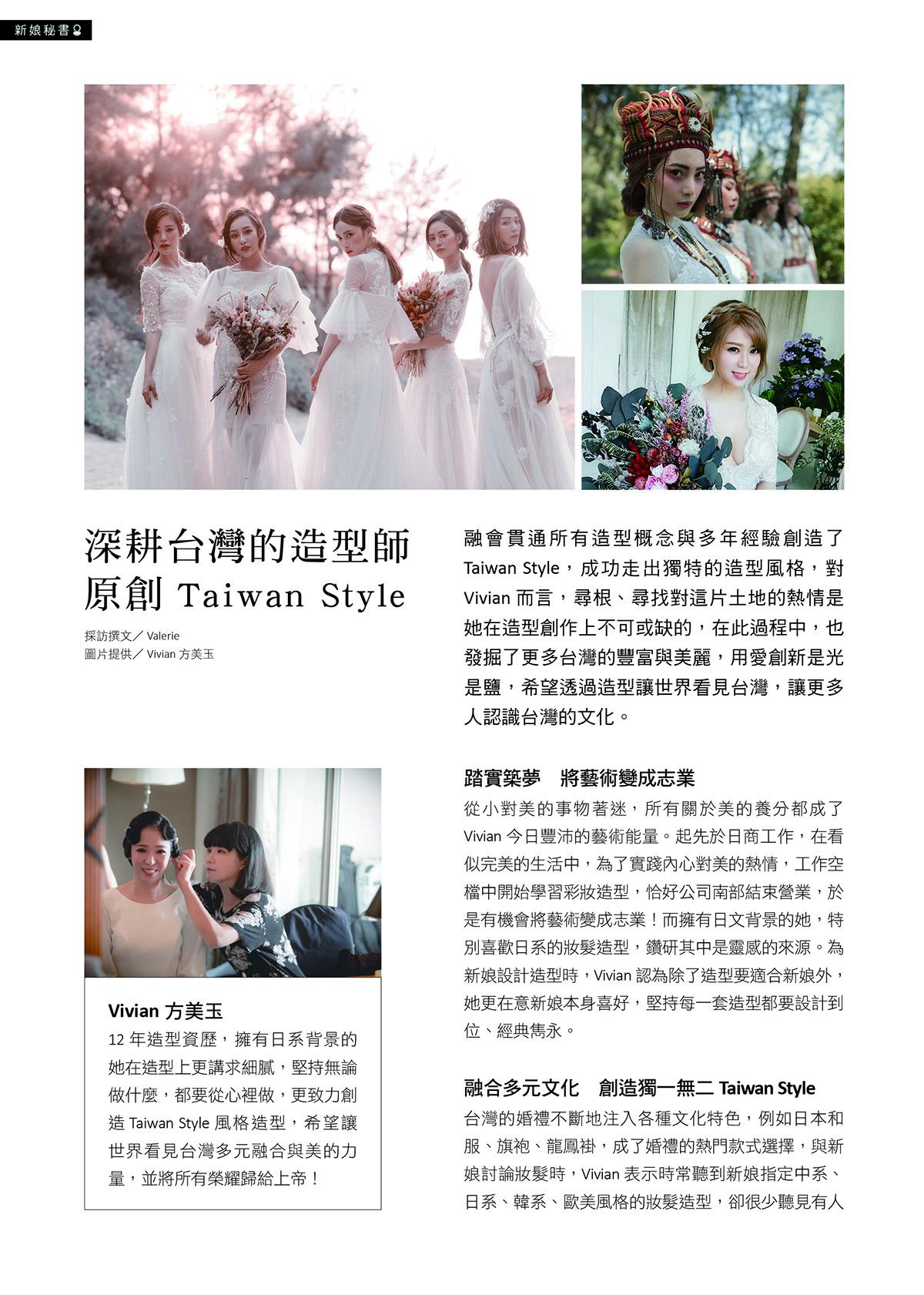 婚禮人2019 Page1 方美玉VVNFS新娘物語Weddings新娘秘書推薦報導