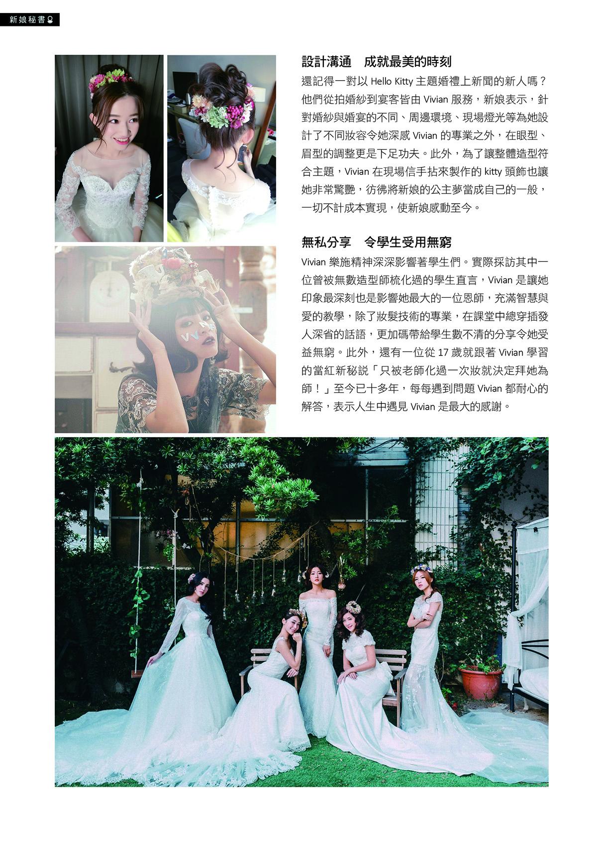 婚禮人2019 Page3 方美玉VVNFS新娘物語Weddings新娘秘書推薦報導